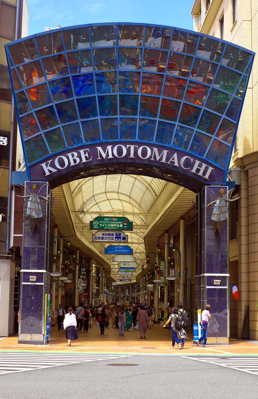 Kobe Motomachi Shopping Arcade