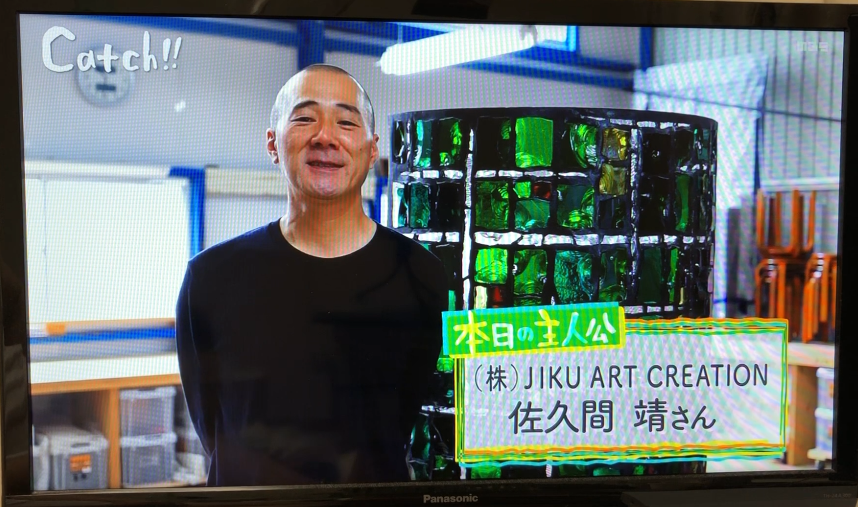 JikuArtCreation(ジクウアートクリエーション)造形ガラス職人佐久間 靖