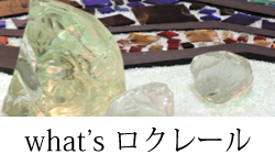 what's ロクレール