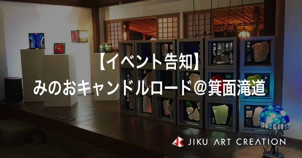 【イベント告知】7/20 みのおキャンドルロード@箕面滝道