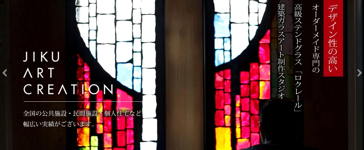 ジクウアートクリエーション デザイン性の高いオーダーメイドのステンドグラス工房