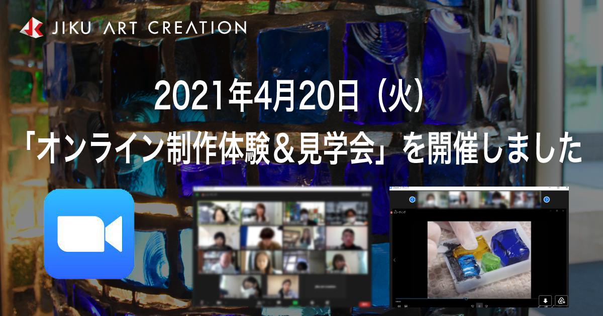 2021年4月20日(火)に「オンライン制作体験&見学会」を開催しました。