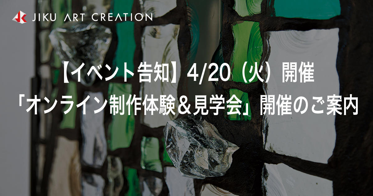 4/20(火)開催「オンライン制作体験&見学会」開催のご案内