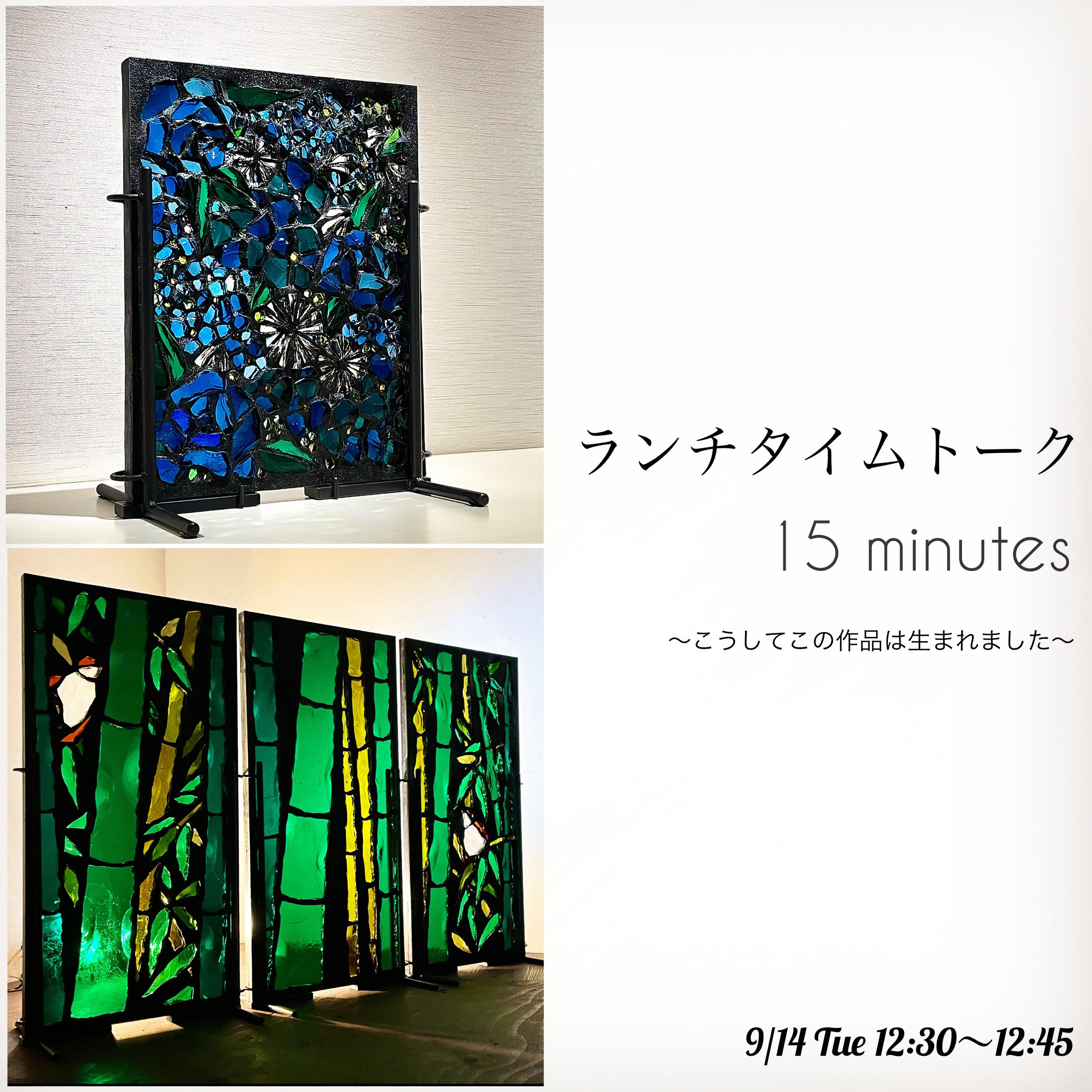 2021.9.14(火) オンライン「ランチタイムトーク 15minutes」〜こうしてこの作品は生まれました〜 開催のお知らせ